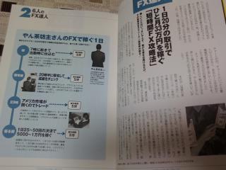 BIGtommorow増刊号のFX特集に掲載いただきました☆